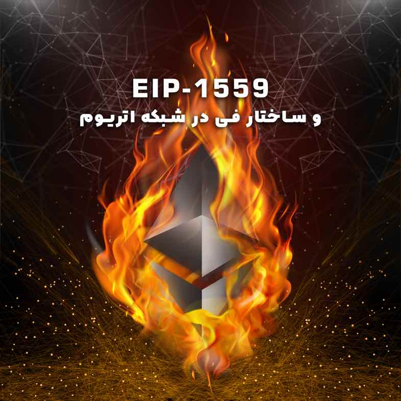 EIP-1559 Let it Burn (S05E02)